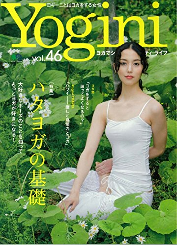 Yogini(ヨギーニ)  46 (エイムック 3114)
