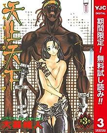 天上天下 カラー版【期間限定無料】 3 (ヤングジャンプコミックスDIGITAL...