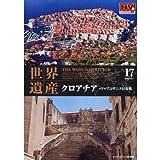 世界遺産 クロアチア WHD-1217 [DVD]
