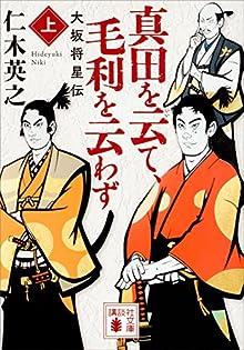 真田を云て、毛利を云わず(上) 大坂将星伝 (講談社文庫)