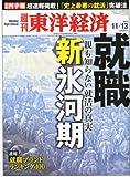 週刊 東洋経済 2010年 11/13号 [雑誌]