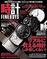 FINEBOYS時計 vol.10 (HINODE MOOK 38)