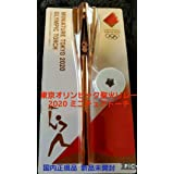 東京オリンピック2020聖火リレーミニチュアトーチ 高さ17㎝