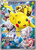 ポケットモンスターカード日本語–Pikachu 175/ xy-p Battle Festa–フルアート ()