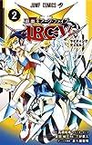 遊・戯・王ARC-V 2 (ジャンプコミックス)