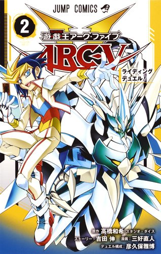 遊☆戯☆王ARC‐V
