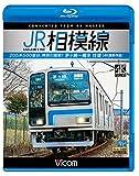 JR相模線 茅ヶ崎~橋本 往復 4K撮影作品 205系500番台、神奈川縦断! 【Blu-ray Disc】
