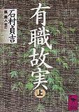 有職故実(上) (講談社学術文庫)