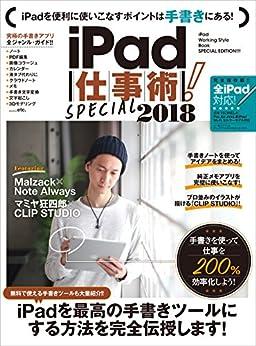 [Malzack, 河本 亮, Necojita]のiPad仕事術!SPECIAL 2018
