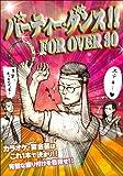 パーティー・ダンス!! FOR OVER 30 [DVD]
