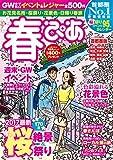 季節ぴあシリーズ 首都圏版 春ぴあ (2017-02-09) [雑誌]