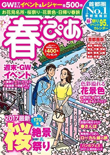 季節ぴあシリーズ 首都圏版 春ぴあ (2017-02-09) [雑誌]の詳細を見る