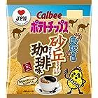 カルビー ポテトチップス 砂丘をイメージした珈琲味 55g (鳥取県)