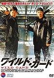 ワイルド・カード 【韓流Hit ! 】 [DVD]