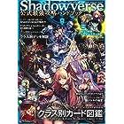 Shadowverse公式最強攻略ハンドブック【本誌特製ステッカー付き】 (バラエティ)