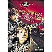 若き勇者たち [DVD]