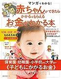 赤ちゃんができたらかかる&もらえるお金がわかる本 (主婦の友生活シリーズ)