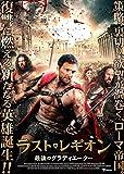 ラスト・レギオン 最後のグラディエーター [DVD]