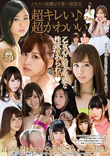 超キレい超かわいい 2017年12月号 Vol.27