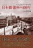 ビジュアルアーカイブス 東京都中央区 日本橋・銀座の400年