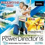 PowerDirector 15 Ultra + 特別ボーナスソフト PhotoDirector 7 Ultra付|ダウンロード版