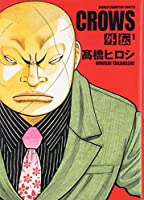 クローズ外伝完全版 1 (少年チャンピオン・コミックス)