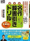 深谷式名作辞書引きドリル小学3・4年生 下巻 (脳育チャレンジ)
