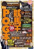 競馬王のPOG本 2012-2013 (白夜ムック)