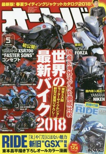 オートバイ 2018年5月号 [雑誌]