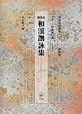 書道技法講座〈3〉かな 粘葉本和漢朗詠集 画像