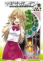 アクセル・ワールド/デュラル マギサ・ガーデン 第08巻