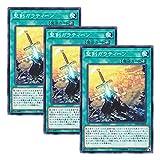 【 3枚セット 】遊戯王 日本語版 LVP1-JP055 Noble Arms - Gallatin 聖剣ガラティーン (ノーマル)