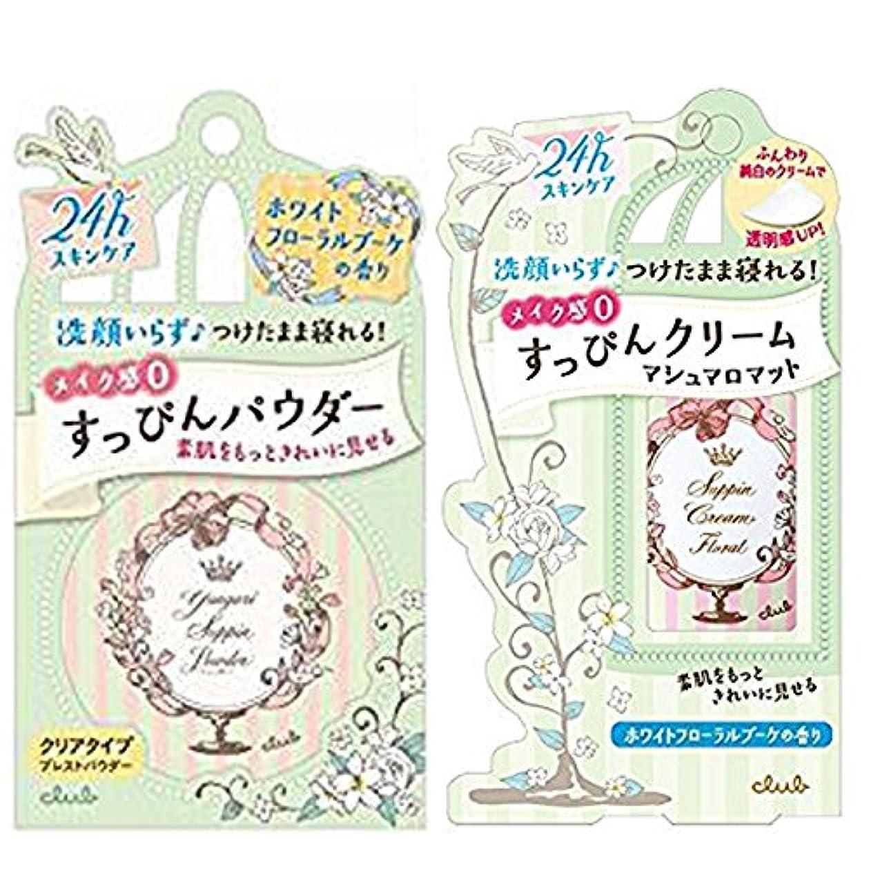 スパークゴールデンクランプクラブすっぴんクリーム&すっぴんパウダー セット (ホワイトフローラルブーケの香り)