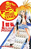 ヤニーズ 1 (少年チャンピオン・コミックス)