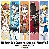 TVアニメ「 SERVAMP - サーヴァンプ -」ソロキャラクターソングミニアルバム Vol.2