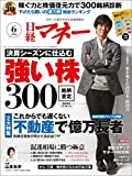 日経マネー 2016年 6月号 [雑誌]
