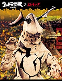 ウルトラ怪獣コレクション(3) (講談社シリーズMOOK)