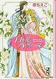 白き花のパヴァーヌ / 原 ちえこ のシリーズ情報を見る