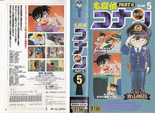 名探偵コナン PART6(5) [VHS]
