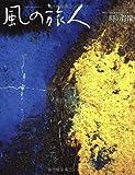 風の旅人 38号 Find the root彼岸と此岸 1 時の肖像