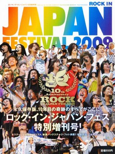 ロッキングオンジャパン 2009年9月号増刊 ROCK IN JAPAN FESTIVAL (ロック・イン・ジャパンフ 2009年 09月号 [雑誌]