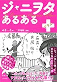 ジャニヲタあるある+(プラス) (青春文庫)