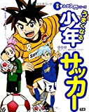 うまくなる少年サッカー (学研まんが入門シリーズ) / 能田 達規 のシリーズ情報を見る