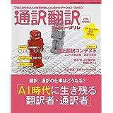 通訳翻訳ジャーナル 2018年4月号