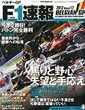 F1 (エフワン) 速報 2012年 9/13号 [雑誌]の画像
