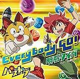 Everybody GO! / 明石タイガ(泊明日菜)