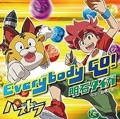 明石タイガ(泊明日菜)「Everybody GO!」のジャケット画像