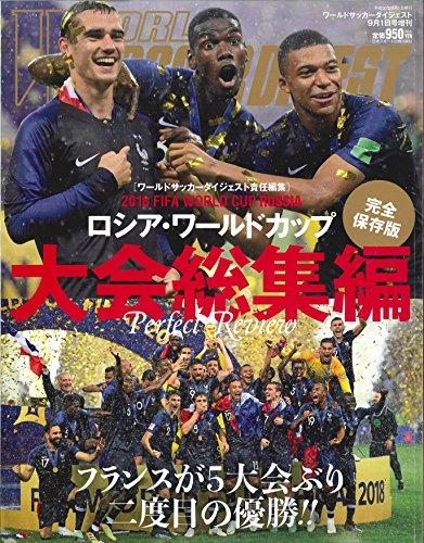 2018 FIFA WORLDCUP RUSSIA ロシアワールドカップ大会総集編 2018年 9/1 号 [雑誌]: ワールドサッカーダイジェスト 増刊