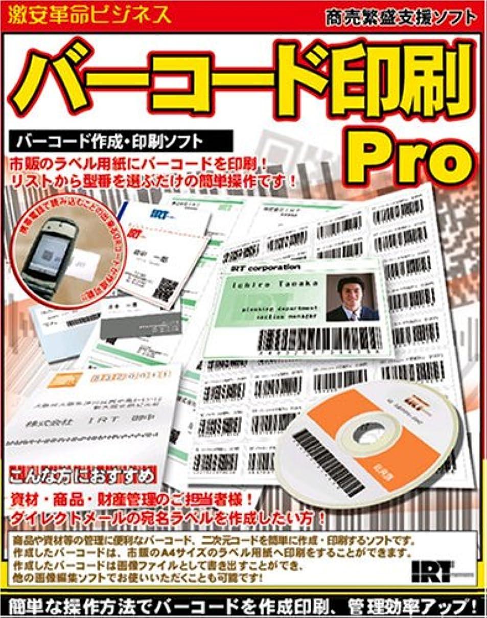 首尾一貫した縞模様の協力的バーコード印刷 Pro