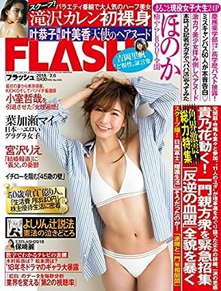 週刊FLASH(フラッシュ) 2018年2月6日号(1455号) [雑誌]